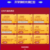 苏宁优惠券,开学季手机抢2999-2020元神券