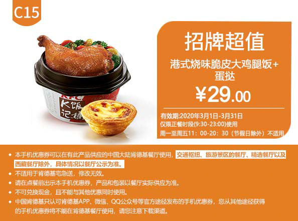 C15 港式烧味脆皮大鸡腿饭+蛋挞 2020年3月凭肯德基优惠券29元