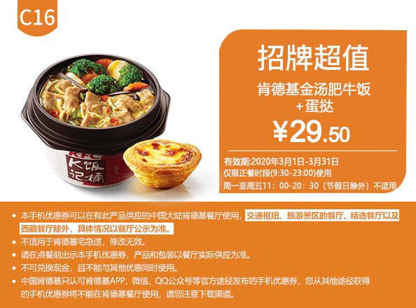 C16 肯德基金汤肥牛饭+蛋挞 2020年3月凭肯德基优惠券29.5元