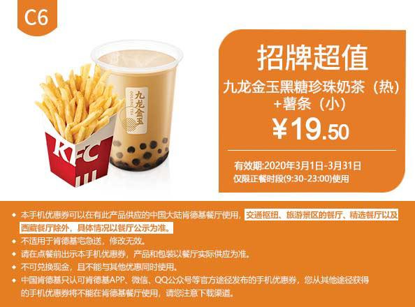 C6 薯条(小)+九龙金玉黑糖珍珠奶茶(热) 2020年3月凭肯德基优惠券19.5元