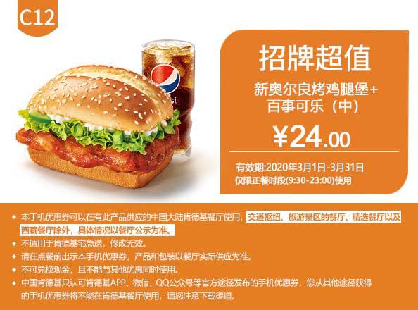 C12 新奥尔良烤鸡腿堡+百事可乐(中) 2020年3月凭肯德基优惠券24元