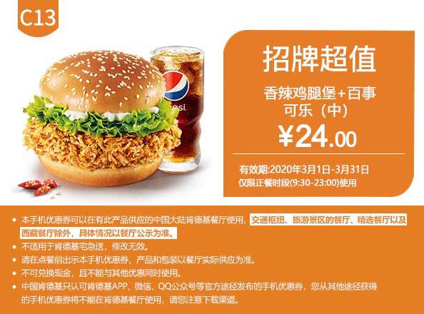 C13 香辣鸡腿堡+百事可乐(中) 2020年3月凭肯德基优惠券24元 至3月31日