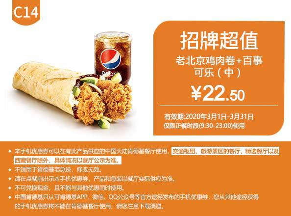C14 老北京鸡肉卷+百事可乐(中) 2020年3月凭肯德基优惠券22.5元 至3月31日