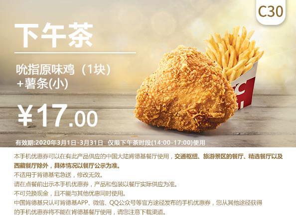 C30 下午茶 薯条(小)+吮指原味鸡1块 2020年3月凭肯德基优惠券17元 至3月31日