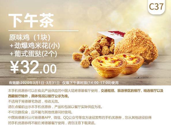 C37 下午茶 原味鸡1块+劲爆鸡米花(小)+2个葡式蛋挞 2020年3月凭肯德基优惠券32元 至3月31日