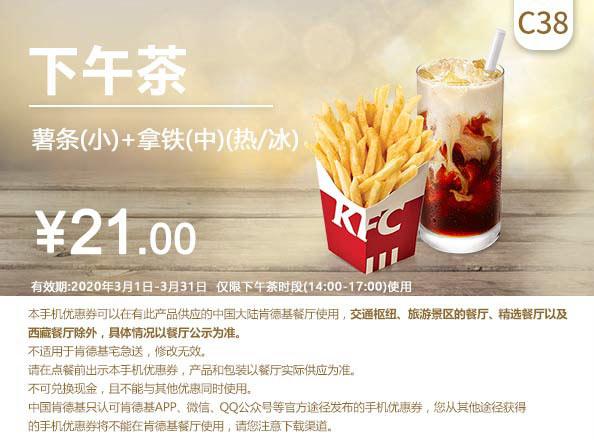 C38 下午茶 薯条(小)+拿铁(中)(热/冰) 2020年3月凭肯德基优惠券21元 至3月31日