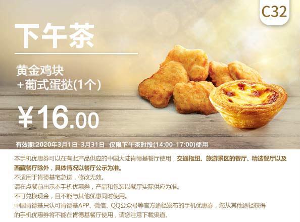 C32 下午茶 黄金鸡块+葡式蛋挞1个 2020年3月凭肯德基优惠券16元 至3月31日