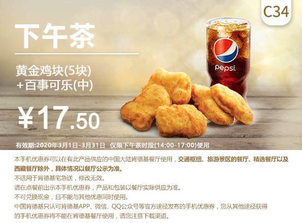 C34 下午茶 黄金鸡块5块+百事可乐(中) 2020年3月凭肯德基优惠券17.5元 至3月31日