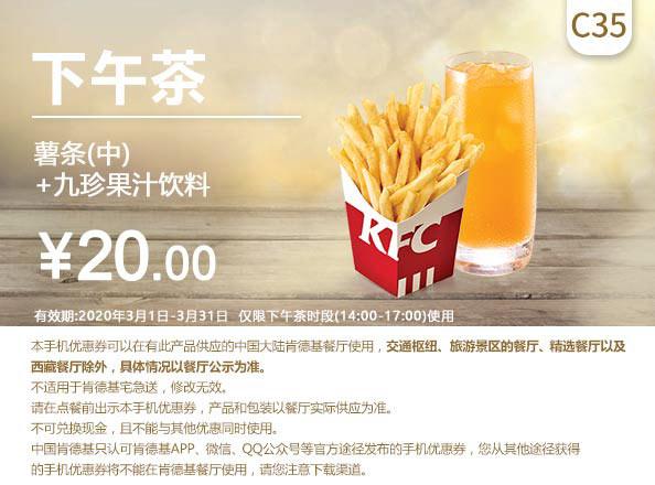 C35 下午茶 薯条(中)+九珍果汁饮料 2020年3月凭肯德基优惠券20元 至3月31日