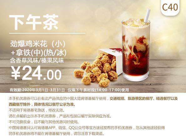 C40 下午茶 劲爆鸡米花(小)+拿铁(中)(热/冰)含香草/榛果风味 2020年3月凭肯德基优惠券24元 至3月31日