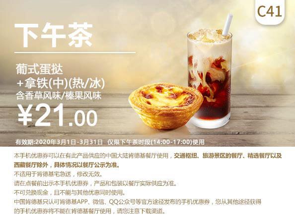 C41 下午茶 葡式蛋挞+拿铁(中)(热/冰)含香草/榛果风味 2020年3月凭肯德基优惠券21元 至3月31日