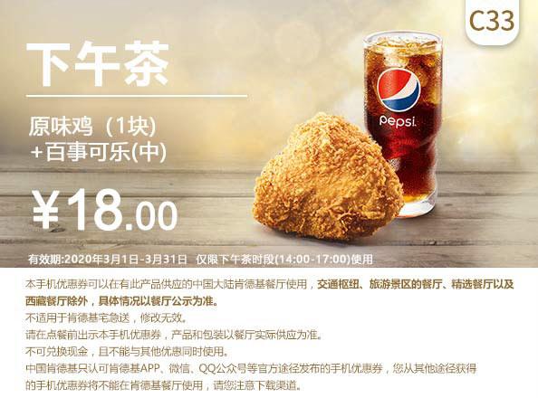 C33 下午茶 原味鸡1块+百事可乐(中) 2020年3月凭肯德基优惠券18元 至3月31日