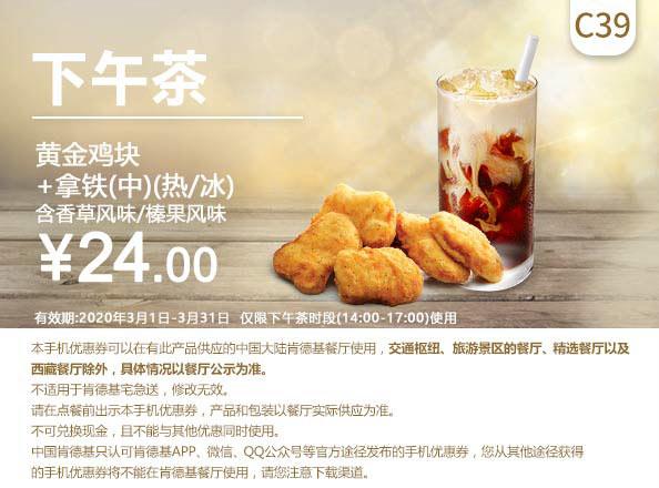 C39 下午茶 黄金鸡块+拿铁(中)(热/冰)含香草/榛果风味 2020年3月凭肯德基优惠券24元 至3月31日