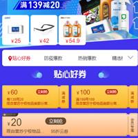 苏宁优惠券,苏宁极物领199-100元优惠券