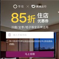 华住酒店85折优惠券,汉庭/全季/桔子酒店均可使用
