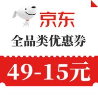 京东优惠券,49-15元全品类优惠券