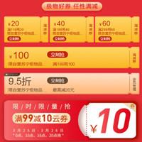 苏宁优惠券,苏宁极物品牌日抢199-100元神券