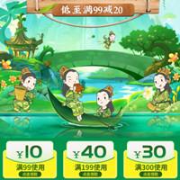 亚洲日韩在线免费视频优惠券,春茶低至99减20,领10-40元优惠券