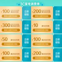 京东优惠券,亿元消费券大放送,领多品类优惠券