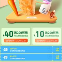 【中文字幕】手机视频优惠券,生鲜领10-40元优惠券