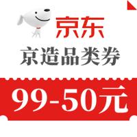 富二代国产精彩自拍优惠券,京造品类领99-50元优惠券
