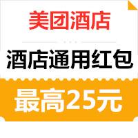 熟母在线观看中文字幕酒店4月优惠券,最高25元酒店通用红包