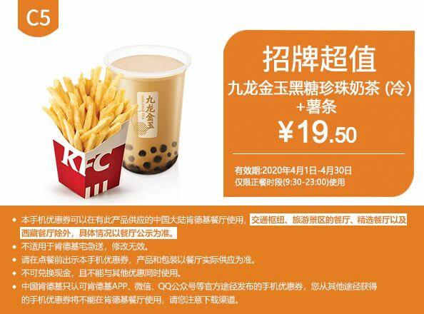 C5 九龙金玉黑糖珍珠奶茶(冷)+小薯条 2020年4月凭肯德基优惠券19.5元