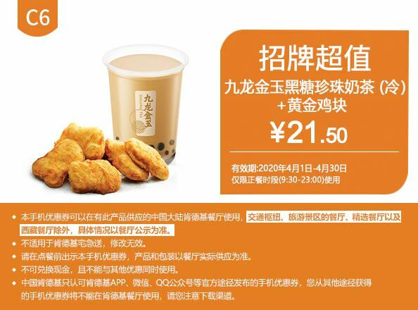 C6 九龙金玉黑糖珍珠奶茶(冷)+黄金鸡块 2020年4月凭肯德基优惠券21.5元
