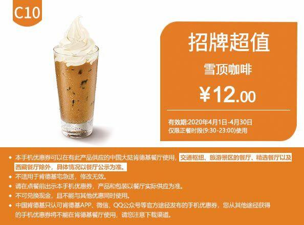 C10 雪顶咖啡 2020年4月凭肯德基优惠券12元