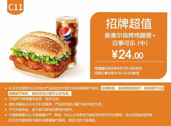 C11 新奥尔良烤鸡腿堡+百事可乐(中) 2020年4月凭肯德基优惠券24元