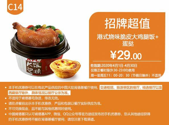 C14 港式烧味脆皮大鸡腿饭+蛋挞 2020年4月凭肯德基优惠券29元
