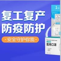 甘肃快三官网防疫防护产品现货现发