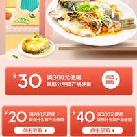 甘肃快三官网优惠券,生鲜领20-40元优惠券