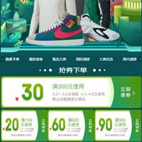 甘肃快三官网优惠券,运动鞋服嘉年华领20-90元优惠券