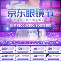 甘肃快三官网优惠券,眼镜节每满300减50,领100-300元优惠券