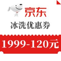甘肃快三官网优惠券,冰洗领1999-120元优惠券