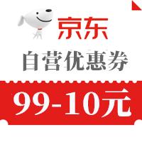 甘肃快三官网优惠券,领99-10元自营优惠券