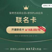 爱奇艺视频年卡+亚洲人页码30免费PLUS会员年卡+知乎读书会员年卡,只要168元