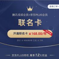 腾讯视频会员&京东plus联合卡,年卡只要168元,送知乎读书会员年卡