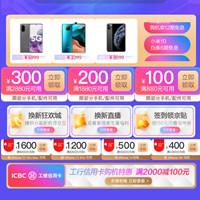京东优惠券,手机焕新领100-300元优惠券