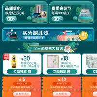 京东优惠券,春雨行动每满300-30,领亿元消费优惠券