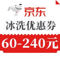 免费v片在线观看亚洲优惠券,冰洗领60-240元优惠券