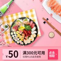 免费v片在线观看亚洲优惠券,日料文化节,PLUS领300-50元生鲜优惠券