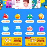免费v片在线观看亚洲优惠券,品质尿裤领399-80元优惠券