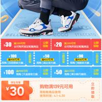 鸭子tv优惠券,休闲鞋特卖季每满300减30,领20-100元优惠券