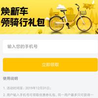 摩拜单车骑行优惠券大礼包,含多张优惠券