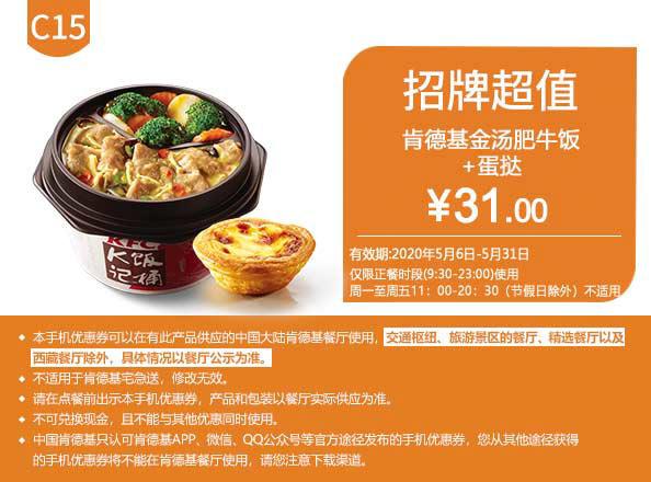 C15 桶饭餐 肯德基金汤肥牛饭+蛋挞