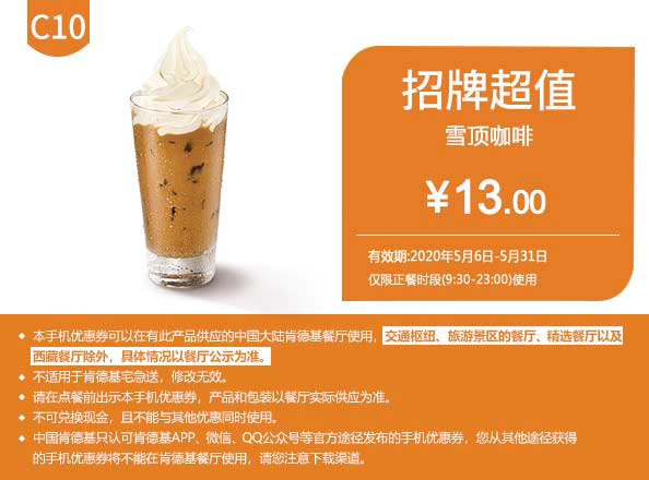 C10 雪顶咖啡 2020年5月凭肯德基优惠券