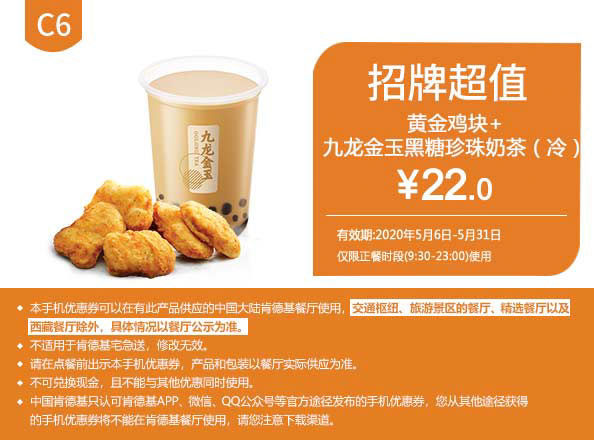 C6 黄金鸡块+九龙金玉黑糖珍珠奶茶(冷)