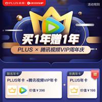 腾讯视频+京东PLUS联名年卡